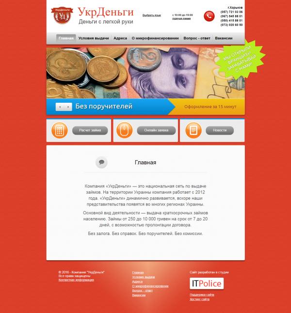 ukr-dengi.com