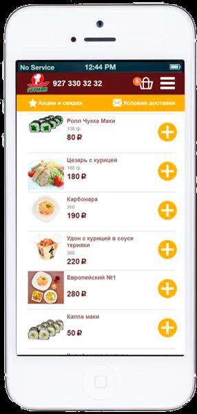 Мобильная версия сайта m.sushi-pizza.su