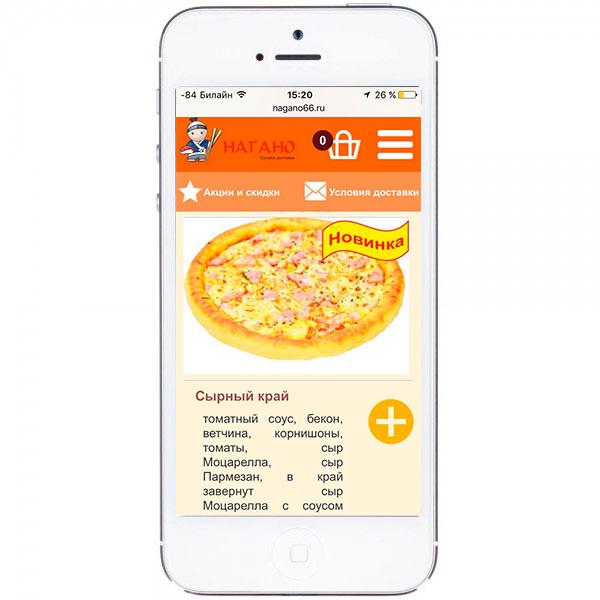 Мобильная версия сайта службы доставки Нагано