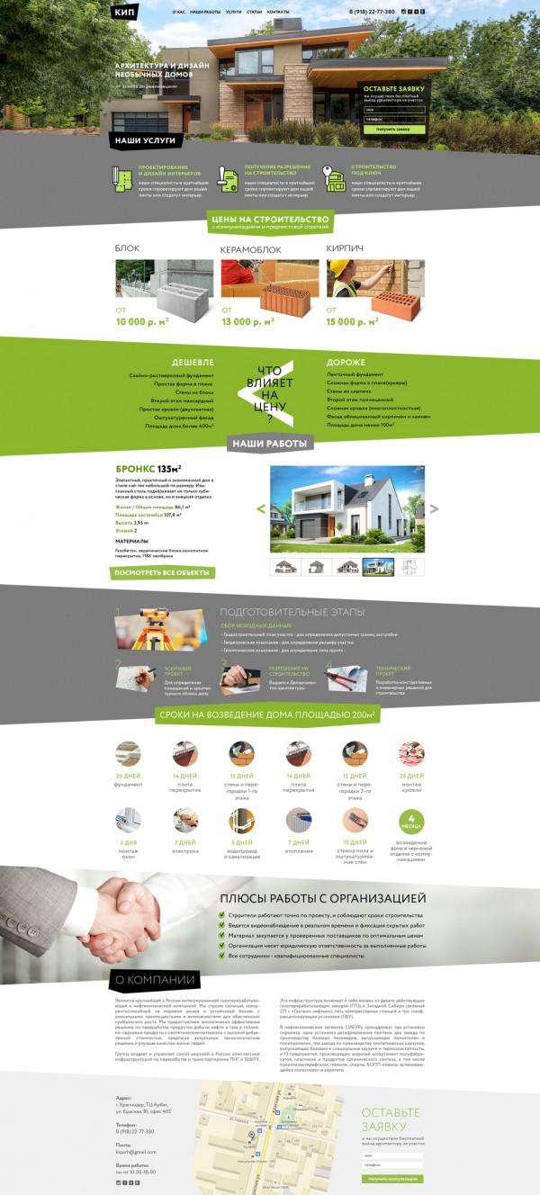 Сайт для строительной компании КИП - Главная