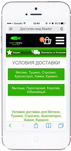 Мобильная версия сайта службы доставки Fresh Sushi & Pizza - Условия доставки