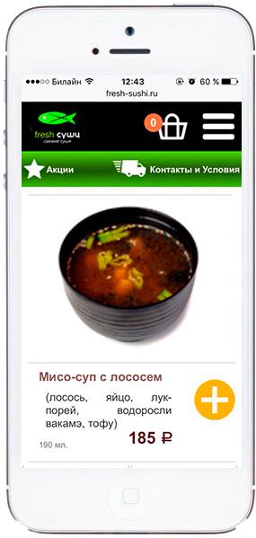 Мобильная версия сайта службы доставки Fresh Sushi & Pizza - Товар