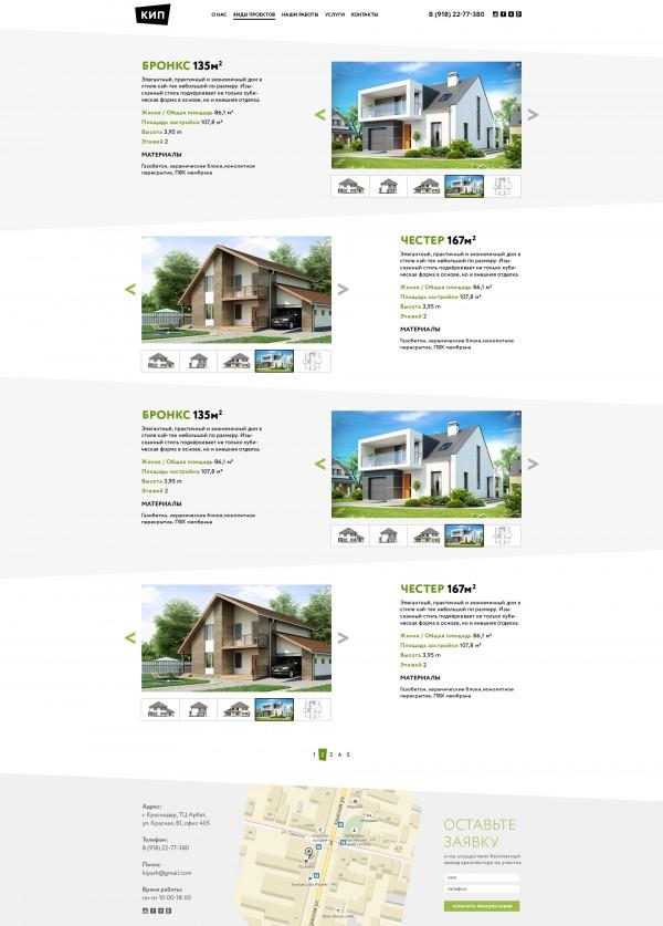 Сайт для строительной компании КИП - Проекты