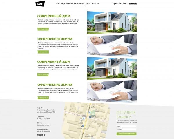Сайт для строительной компании КИП - Статьи