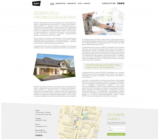 Сайт для строительной компании КИП - Статья