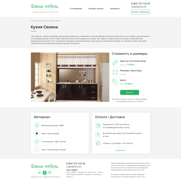 furniture_1170_BOOTSTRAP-V3_card_1