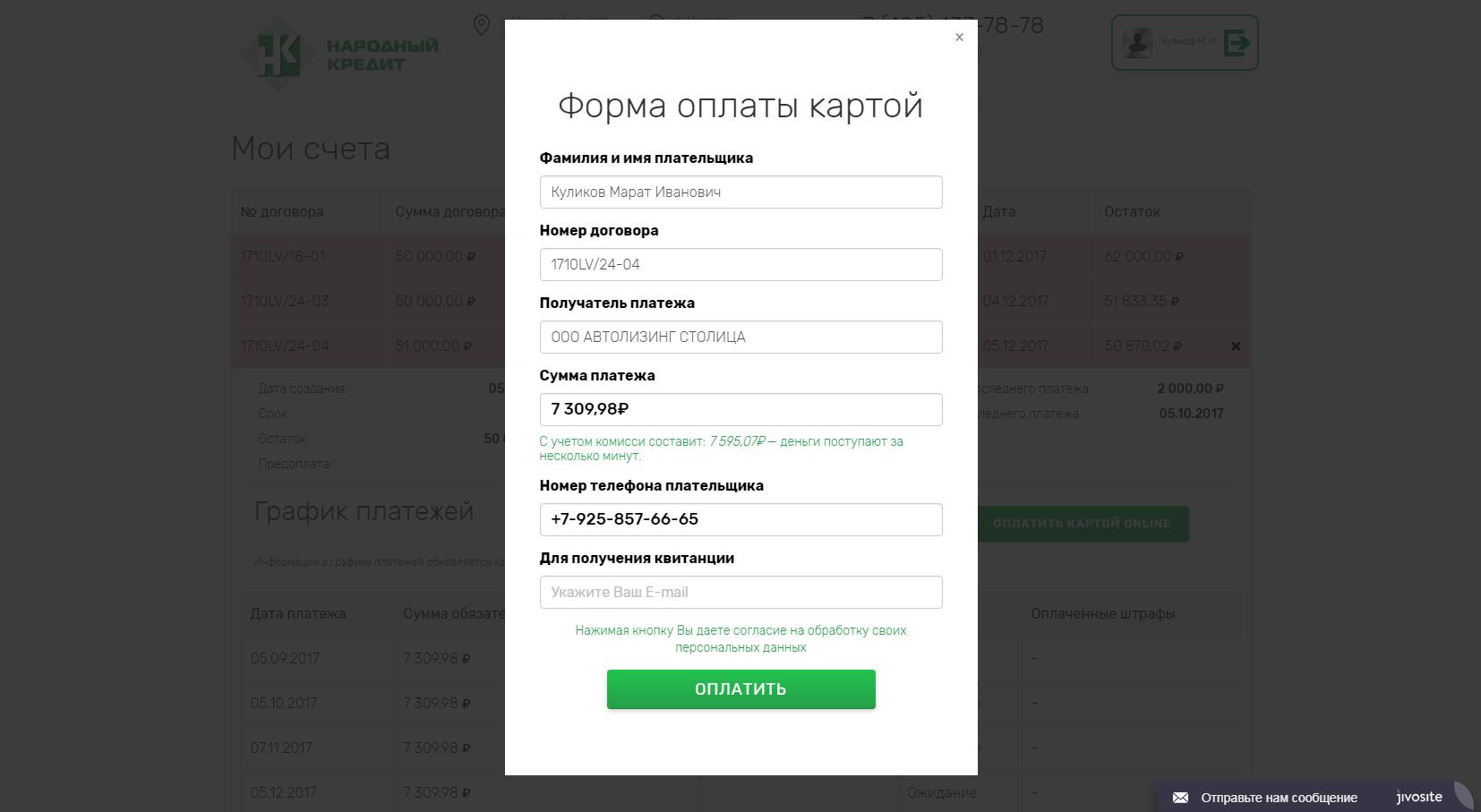 втб расчет кредита онлайн калькулятор