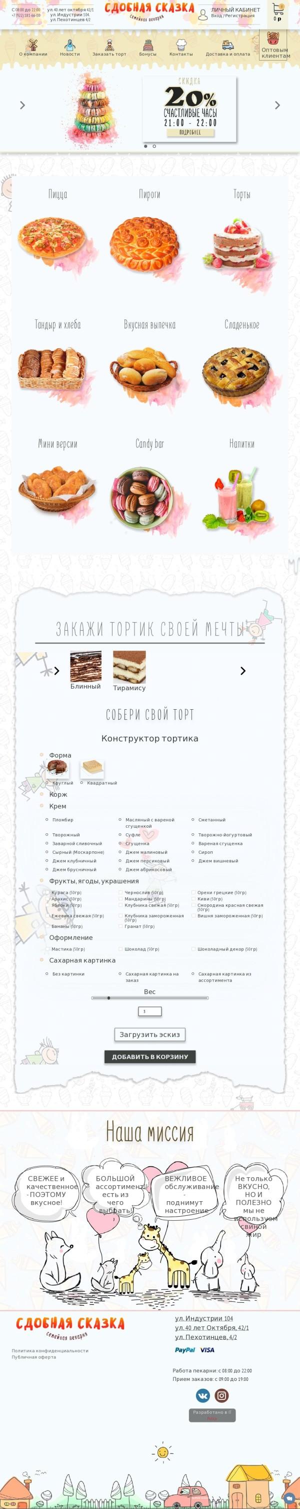 httpssdoba66.ru