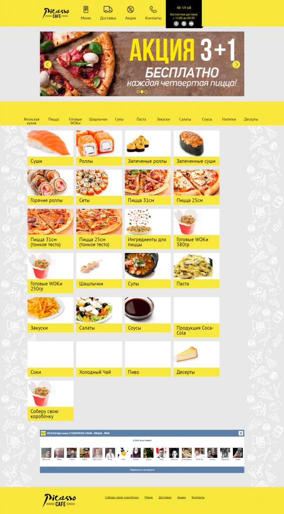 Полная версия сайта picassocafe.ru