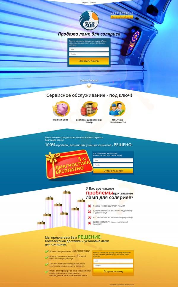 doctorsun.ru