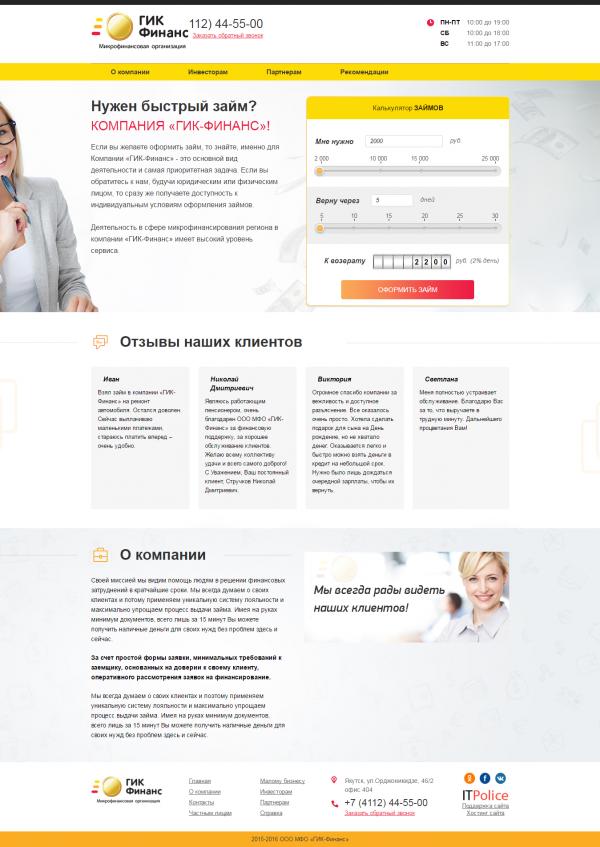 gikfinance.ru