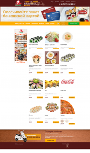 Полная версия сайта sushi-pizza.su
