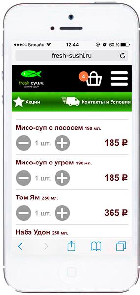 Мобильная версия сайта службы доставки Fresh Sushi & Pizza - Корзина