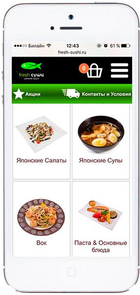Мобильная версия сайта службы доставки Fresh Sushi & Pizza - Меню