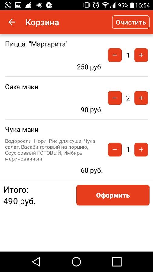 Мобильное приложение для Android службы доставки Суши-Эдо в Тольятти
