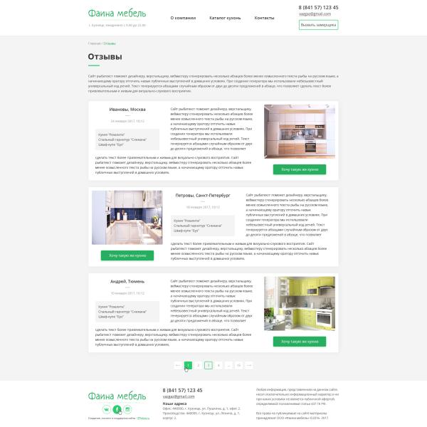 Создание сайтов для мебельной фабрики